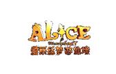 爱丽丝梦游仙境游戏剧